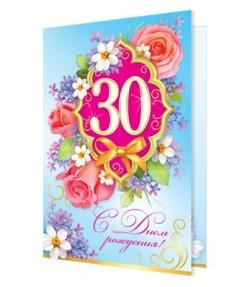 С Днем рождения! 30