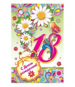 С Днем рождения! 18