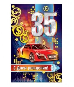 С Днем рождения! 35