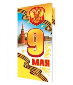 9 Мая! (евро)