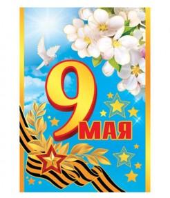 9 Мая (почтовая карточка)