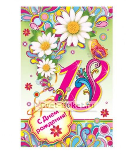 Открытка - С Днем рождения! 18
