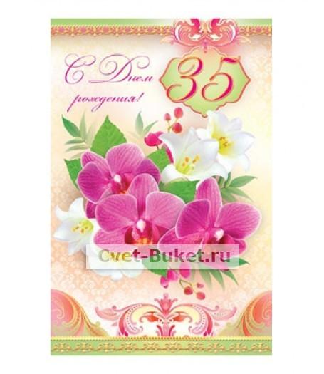 Открытка - С Днем рождения! 35