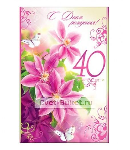Открытка - С Днем рождения! 40